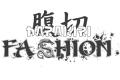 kunde_logo_harakiri_fashion